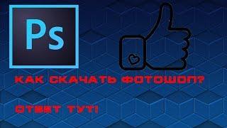 Видео-урок о Adobe Photoshop CS6 (КРАТКОЕ ВИДЕО, КАК СКАЧАТЬ PHOTOSHOP)