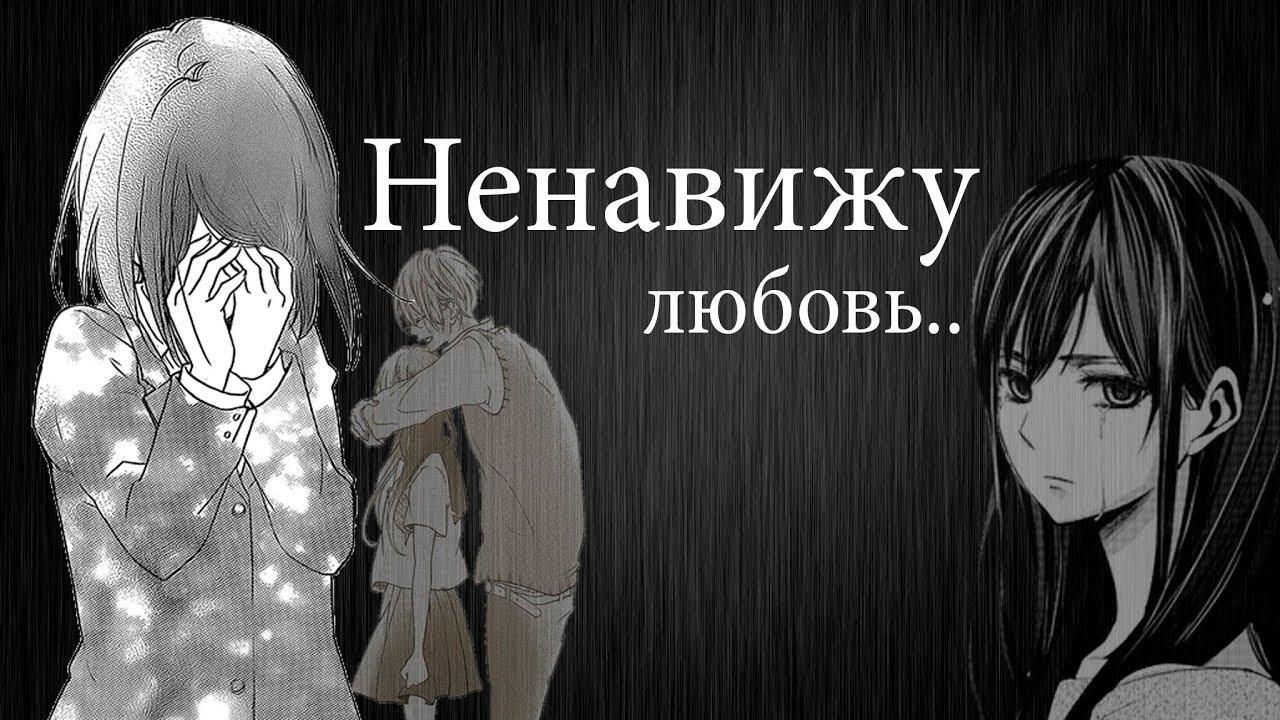Картинка с надписью ненавижу всех, февраля девушке