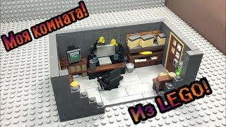 Моя комната из LEGO! Самоделка!! (38 серия самоделок из лего)