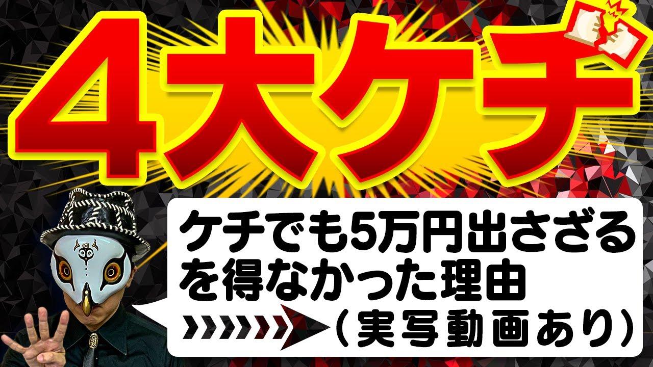 4大ケチ! 「ケチでも5万円出さざるを得なかった理由→実写動画付き」