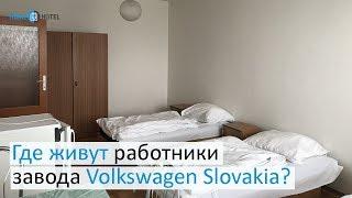 Где живут работники Volkswagen Slovakia?