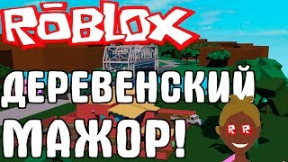 RUSTIC DUR! BOUGHT ALL! | ROBLOX ON RUSSIAN |