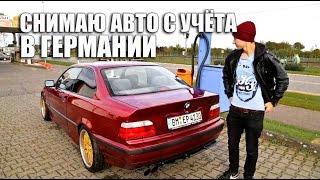 BMW E36 - В Германии снимаю авто с учета | VLOG За Жизнь в Германии #6