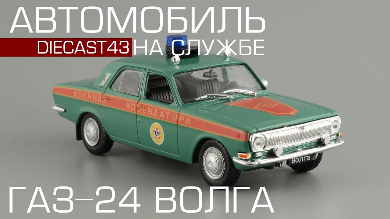 Заказать автомобиль на службе. Специальный выпуск. Анс №2 в интернет магазине издательского дома де агостини в москве.