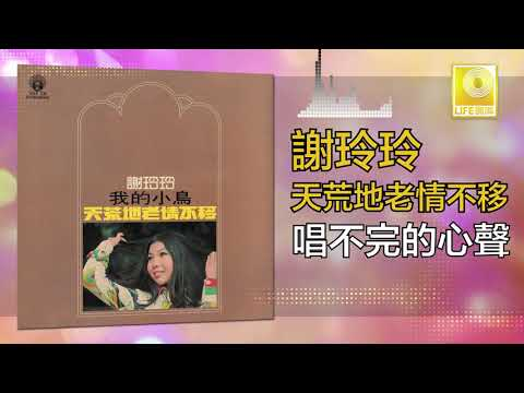 謝玲玲 Mary Xie -  唱不完的心聲 Chang Bu Wan De Xin Sheng (Original Music Audio)