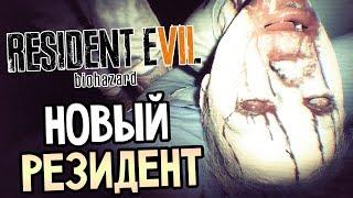 Resident Evil 7 Прохождение На Русском НОВЫЙ РЕЗИДЕНТ TEASER DEMO
