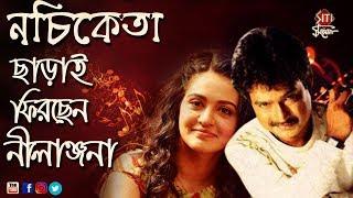 Nilanjana sei prothom prem | Nachiketa | Priyanka Sarkar