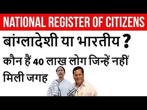 National Register of Citizens - बांग्लादेशी या भारतीय? - कौन हैं 40 लाख लोग जिन्हे नहीं मिली जगह