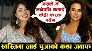 स्वस्तिमा लाई पुजाको कडा जवाफ, दिपकराजको व्यङ्ग्य, नीताको समर्थन | Pooja and Swastima Fight