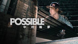 中村輪夢 (BMX) - 怪我を乗り越えて POSSIBLE