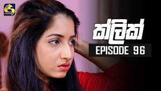 "Click Episode 96 || ""ක්ලික් "" 