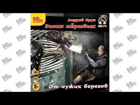 От чужих берегов (Андрей Круз). Читает Максим Суслов_demo