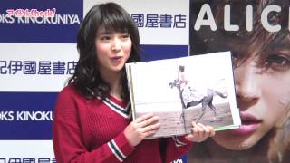 映画、CMなどでも活躍中の美少女モデル・広瀬アリスが初の写真集『ALICE...