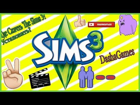 ✿Где скачать The Sims 3?Вперёд в будущее?~DashaGames✿