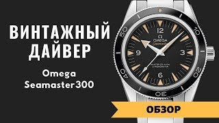 Обзор культовых часов Omega Seamaster 300 Master Co Axial 233 30 41 21 01 001