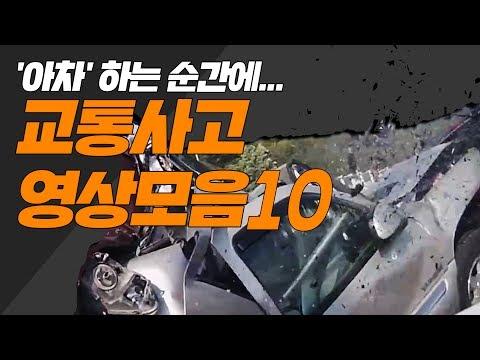 '아차' 하는 순간에...교통사고 충격 영상모음 10 / 비디오머그 골라MUG어요