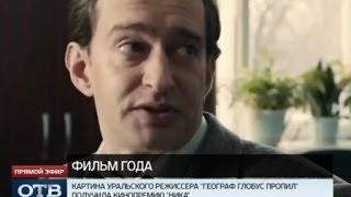 «Географ глобус пропил» стал лучшим российским фильмом 2013 года