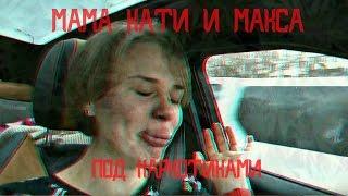 МАМА МИСТЕРА МАКСА И МИСС КЭТИ ПОД НАРКОТИКАМИ