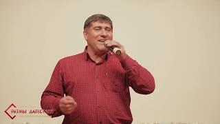 Далгат Омаров, заслуженный артист РД  - Моё сердце.