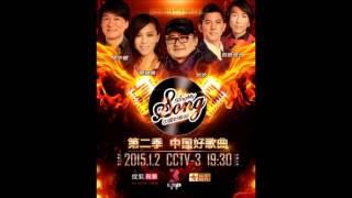 中国好歌曲音乐纯享 第二季 第五期 王梵瑞 《时光谣》