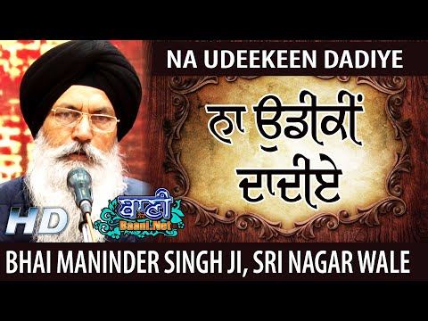 Bhai-Maninder-Singh-Ji-Na-Udeekeen-Dadiye-Gurmat-Kirtan-Jamnapar-27-Dec-2019