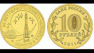 10 рублей 2011 год юбилейка 50 лет полета в космос