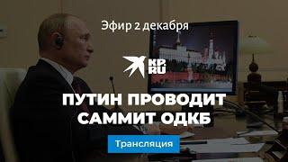 Путин проводит саммит Организации Договора о коллективной безопасности (ОДКБ)