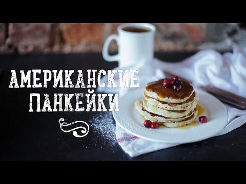Американские панкейки | American pancakes [Рецепты Bon Appetit]