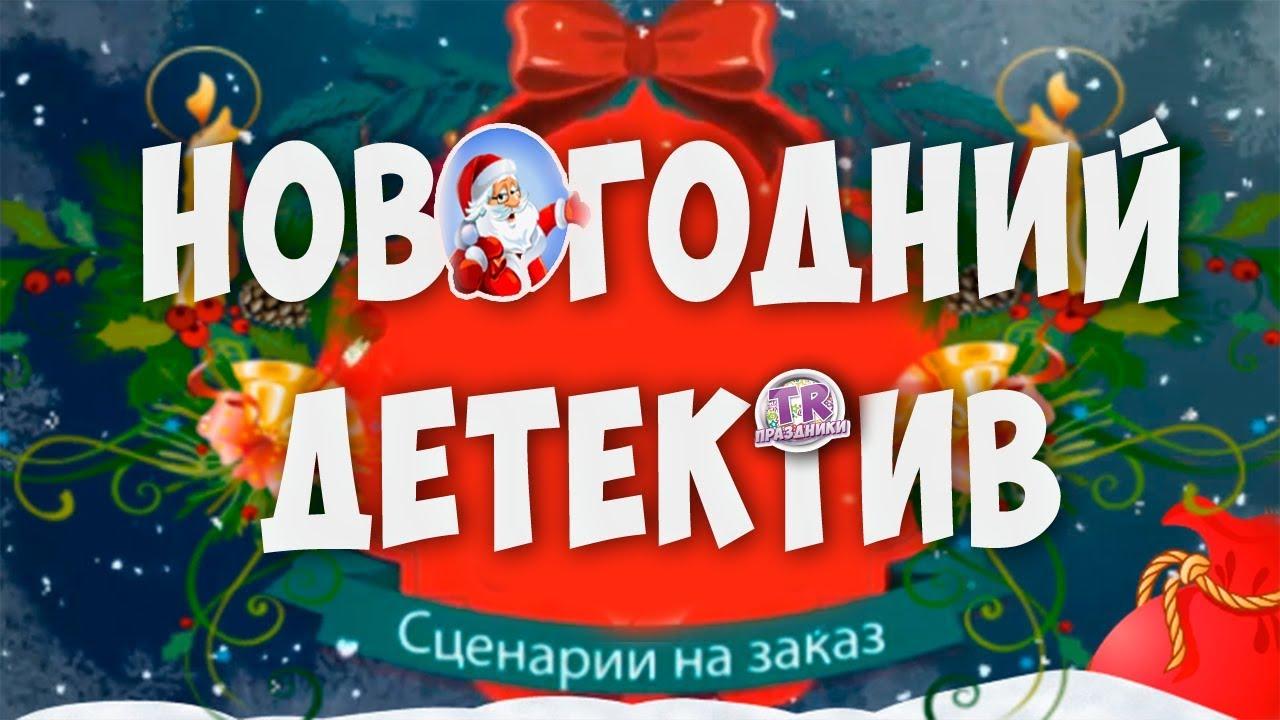 НОВОГОДНИЙ ДЕТЕКТИВ Готовый сценарий для детей Елка на ...