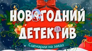 НОВОГОДНИЙ ДЕТЕКТИВ Готовый сценарий для детей Елка на Новый год