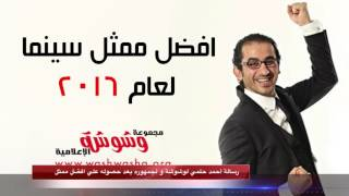 شاهد بالفيديو.. نص ما قاله 'أحمد حلمي' بعد فوزه في استفتاء 'وشوشة' بـ 2016