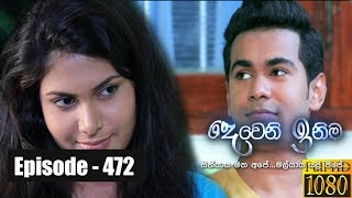 Deweni Inima | Episode 472 28th November 2018 Thumbnail