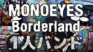 [全パート] Borderland - MONOEYES - Full Band Cover [1人バンド]「Interstate 46 E.P.」#3