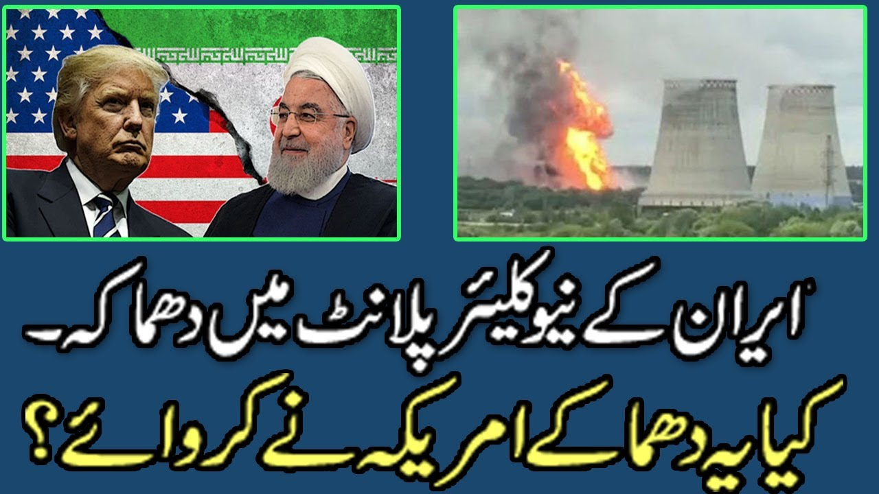 Mysterious Fires Damaged Iran's Nuclear Plant  | Iran and America | Breaking news