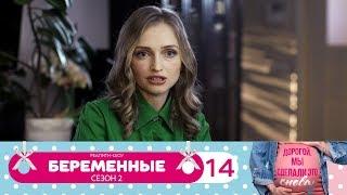 Беременные | Сезон 2 | Серия 14