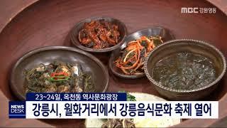 [단신] 강릉시, 월화거리에서 강릉음식문화 축제 열어 …