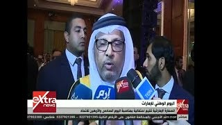 غرفة الأخبار   السفارة الإماراتية تقيم احتفالية بمناسبة اليوم الوطني للإمارات