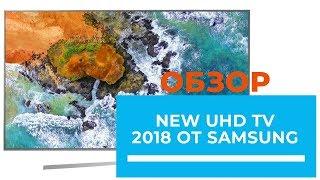 Как себя показал SAMSUNG NU7400? - обзор от DENIKA.UA (43NU7400; 50NU7400; 55NU7400; 65NU7400)