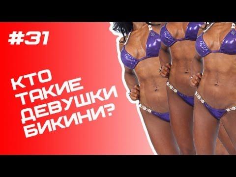 Кто такие девушки бикини? №31 ЖЕЛЕЗНЫЙ РЕЙТИНГ