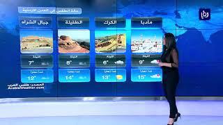 النشرة الجوية الأردنية من رؤيا 14-3-2019