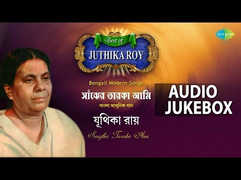 Hits Of Juthika Roy | Sanjher Taraka Ami | Top Bengali Modern Songs Jukebox
