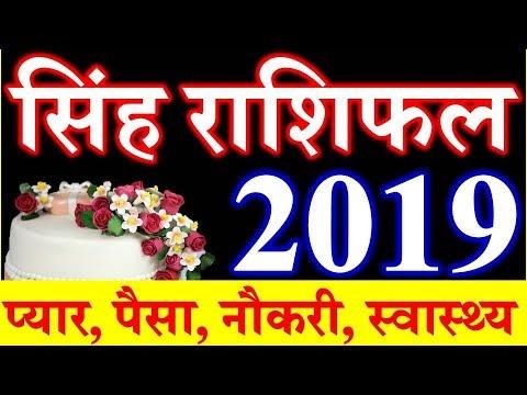 Singh Rashifal 2019 | Leo Horoscope 2019 | सिंह राशि भविष्यफल 2019