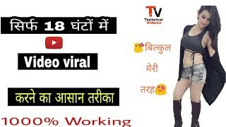 Youtube video viral kaise kare || how to viral video on you tube  2018 Best hindi viral videos