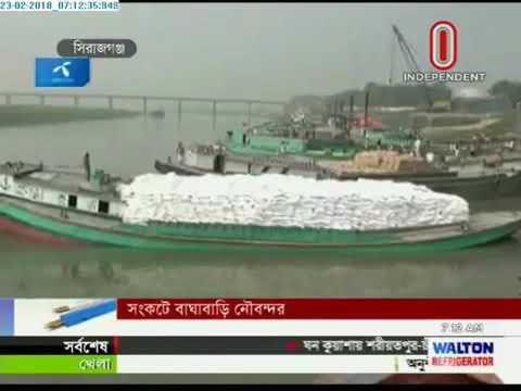 Crisis looms at Baghabari river port (23-02-2018)