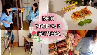 постер к видео Убирайся и Готовь со мной   / Весенний рецепт   / Моя Еженедельная Уборка
