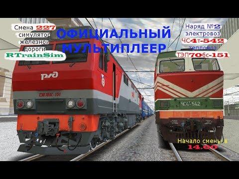 мультиплеер Rts симулятор железной дороги скачать - фото 6