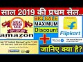 Flipkart The Republic day Sale Offer || Amazon Great Indian festival Sale Offer 2019 Big Discount 👍