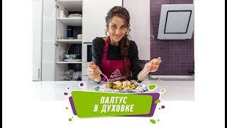 Полезные рецепты | Палтус с брокколи в фольге