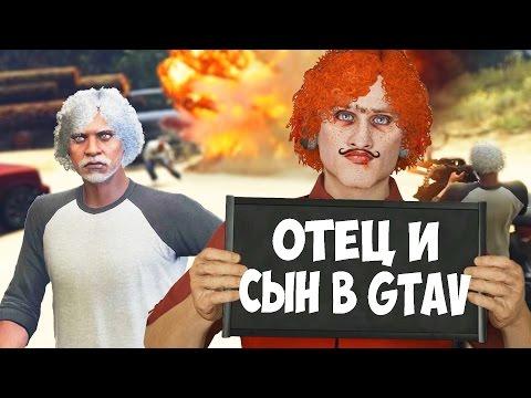ОТЕЦ И СЫН в GTA 5