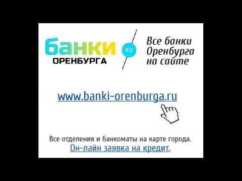 Банки Пушкино - список филиалов и адреса отделений банков